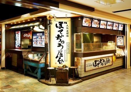 Aeroporto Internacional de Osaka Kansai KIX Terminal 1