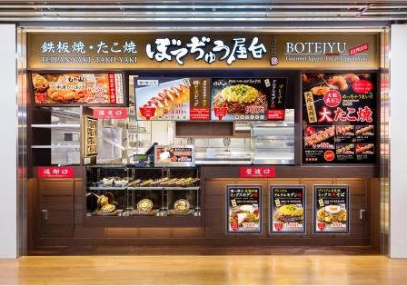 Botejyu Yatai Express (Food Court)